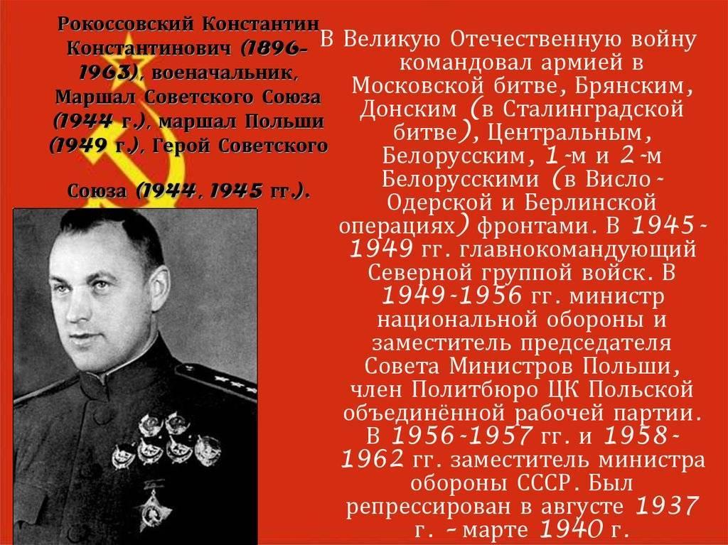 Рокоссовский константин константинович – великий маршал победы   tvercult.ru