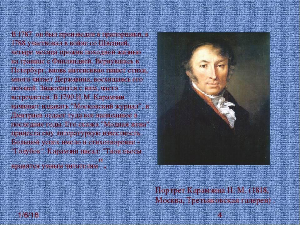 Дмитриев, иван иванович
