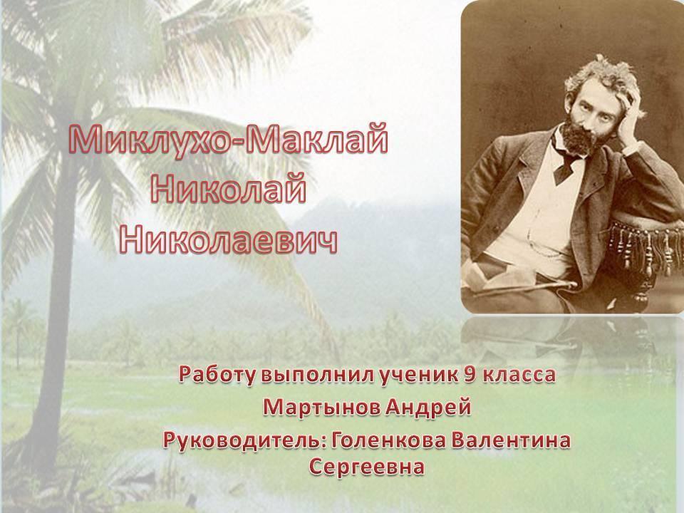 Миклухо маклай. биография, путешествия, открытия