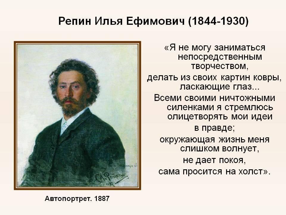 Илья репин: биография, личная жизнь, фото и видео
