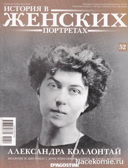 Александра коллонтай. биография кратко, фото. kunstru