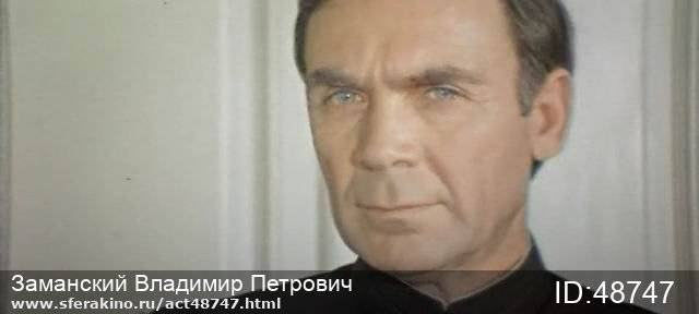 Владимир заманский - фото, видео, биография, фильмография, новости - все актеры на yaom.ru