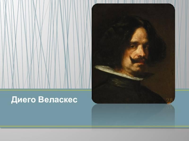 Диего веласкес: жизнь и творчество художника