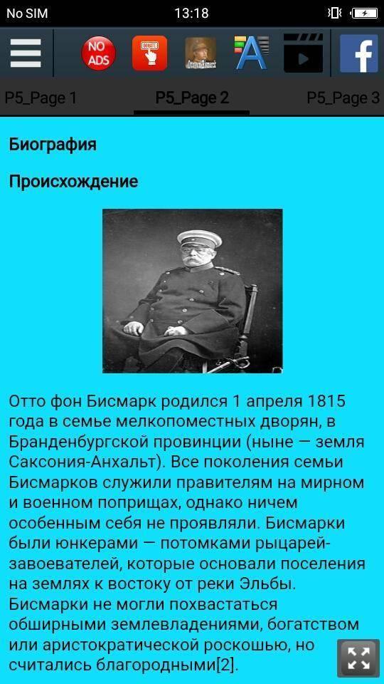 Биография отто фон бисмарка — первого канцлера германской империи