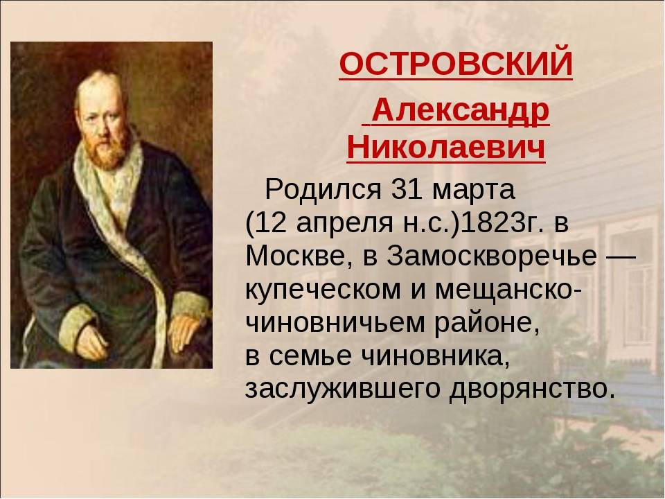 Островский, александр николаевич