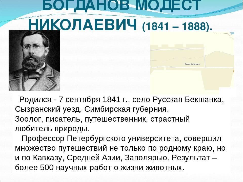 Богданов, модест николаевич биография