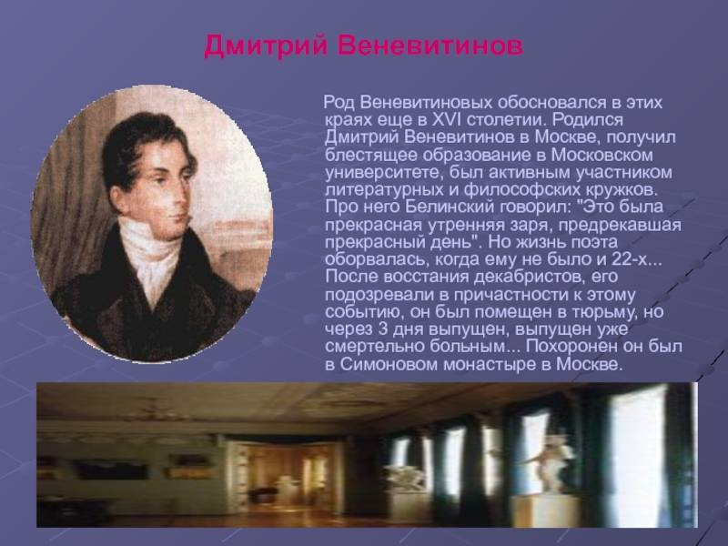 Дмитрий владимирович веневитинов