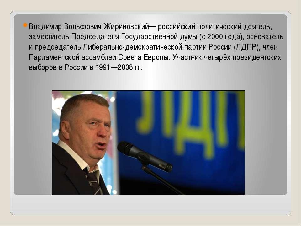 Владимир жириновский: биография, личная жизнь, фото и видео