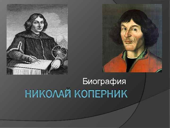 Коперник николай