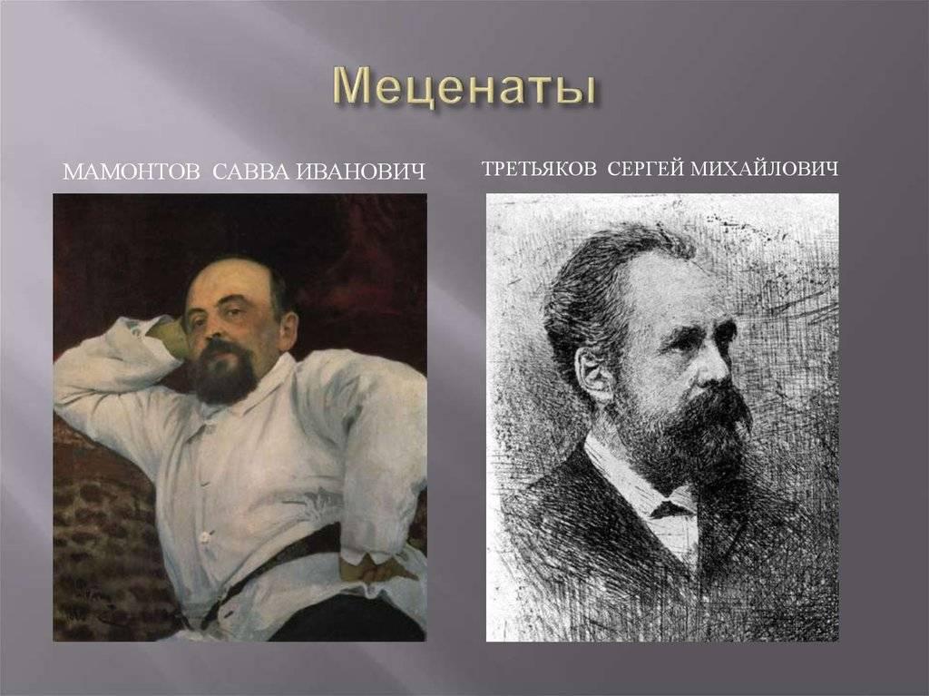 Великие московские меценаты