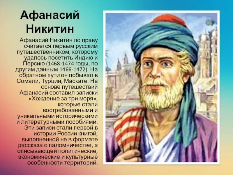 Афанасий никитин википедия
