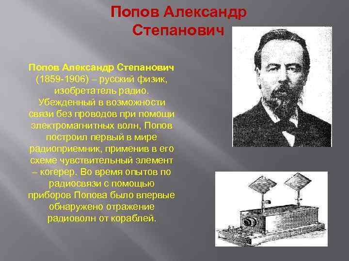 Физик александр степанович попов: биография - годы учебы, опыты, эксперименты и радиоприборы