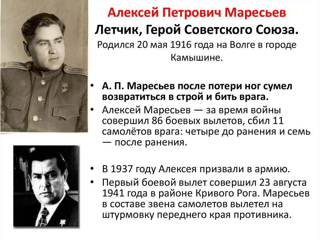 Маресьев, алексей петрович википедия