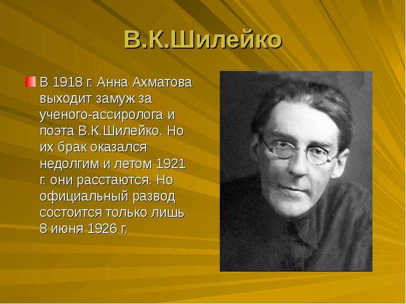 Шилейко, владимир казимирович