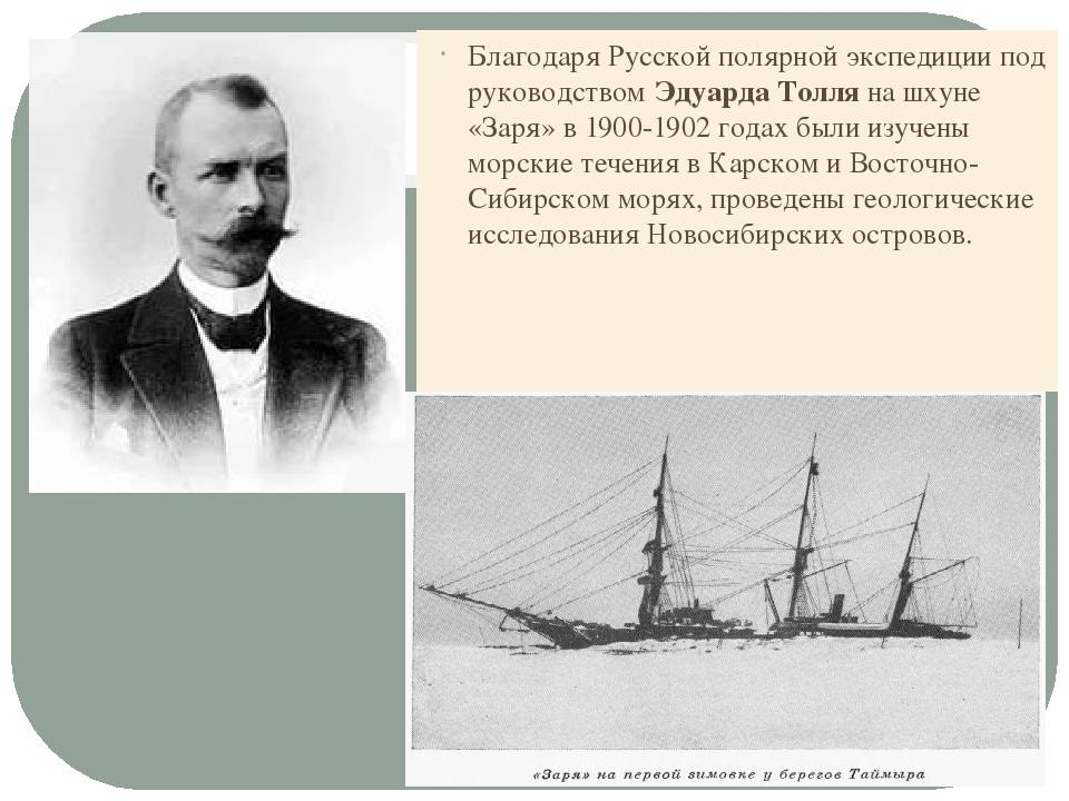 Толль, эдуард васильевич - вики