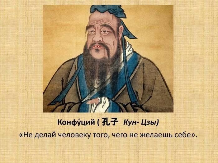 Изречения конфуция: когда и где жил