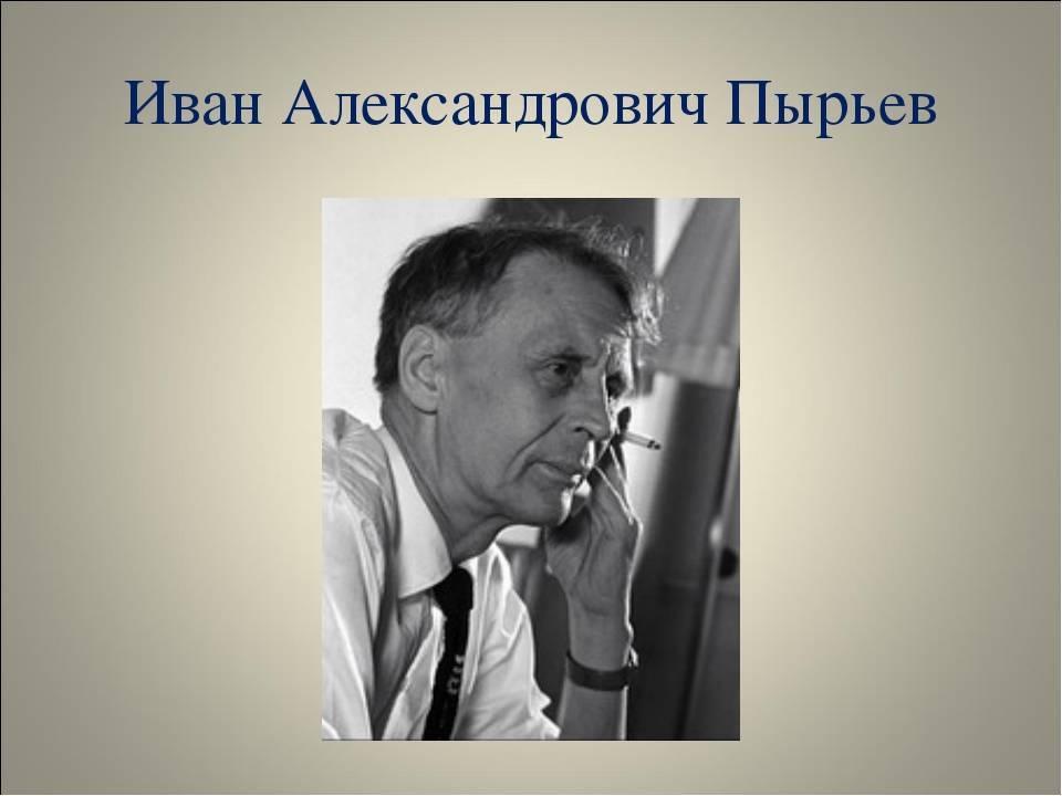 Иван пырьев: биография, личная жизнь, фильмография, фото