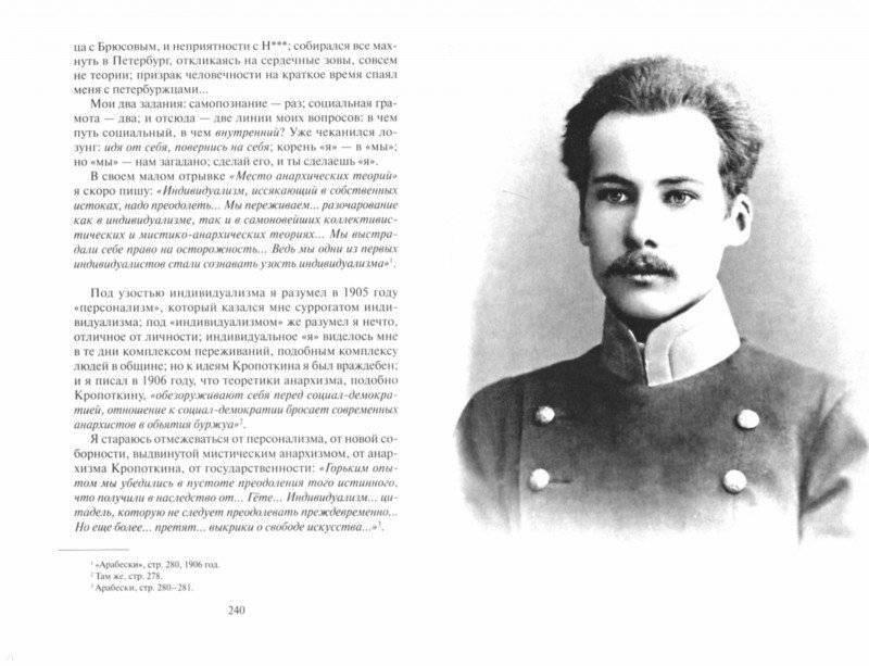 Андрей белый – биография, фото, личная жизнь, книги, стихи