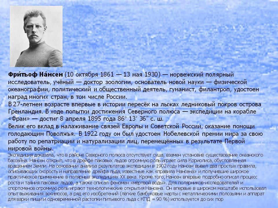 Биография норвежского полярного исследователя фритьофа нансена. история fridtjof nansen