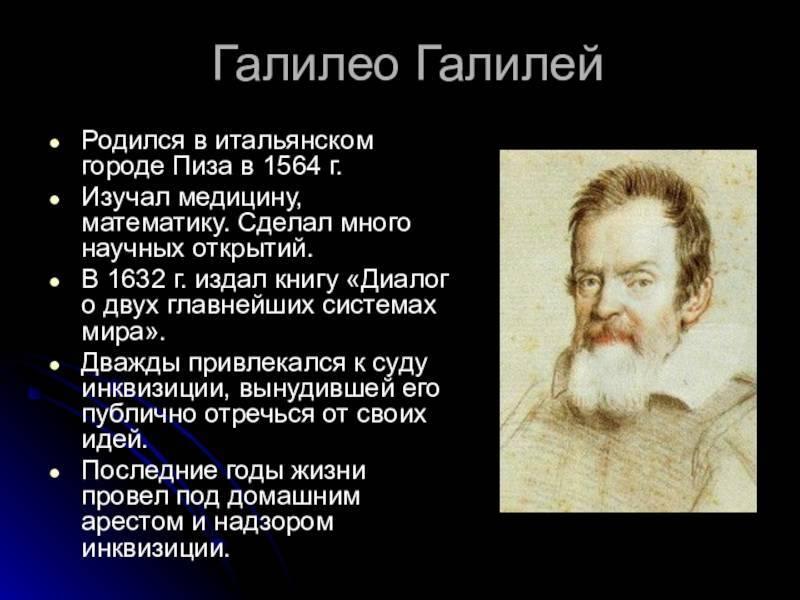 Человек, перевернувший мир науки. галилео галилей. краткая биография и его открытия