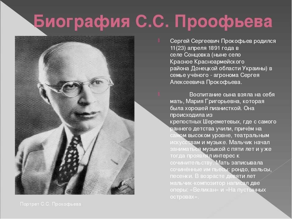Прокофьев Сергей Сергеевич