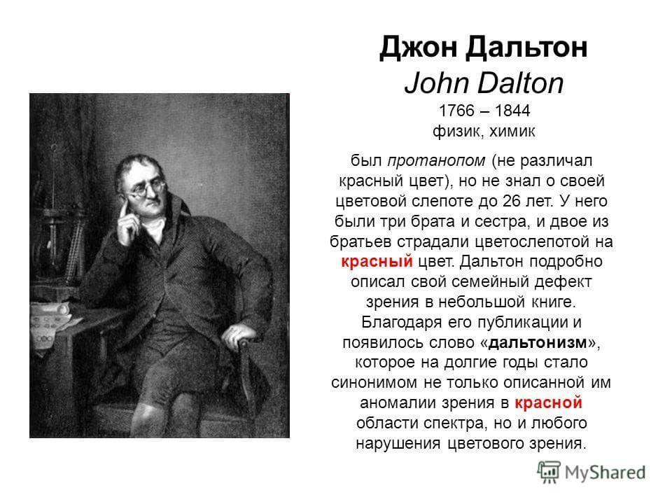 Дальтон, джон — википедия. что такое дальтон, джон