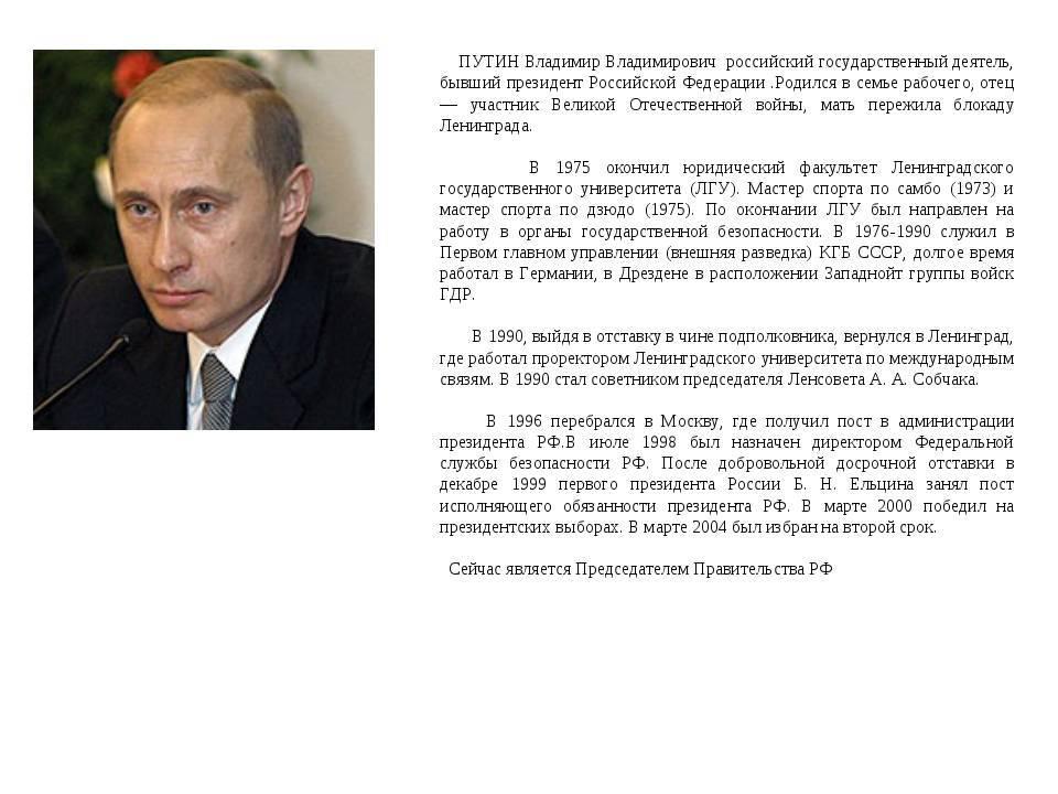Путин владимир владимирович - биография, новости, фото, дата рождения, пресс-досье. персоналии глобалмск.ру.
