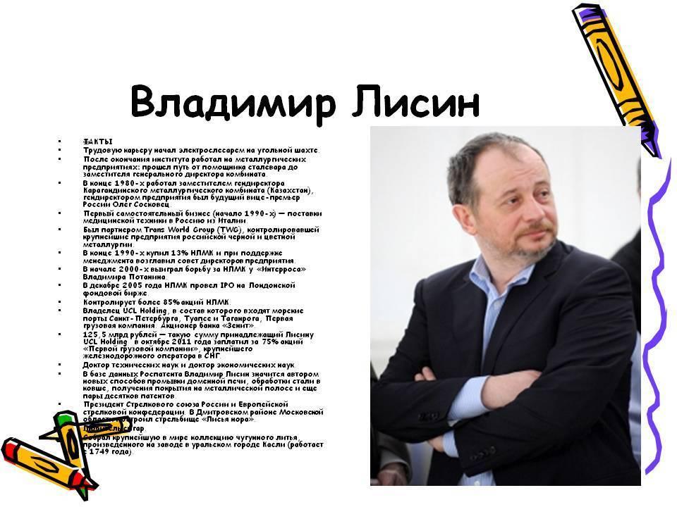 Владимир лисин: личная жизнь. жена и дети (сыновья)