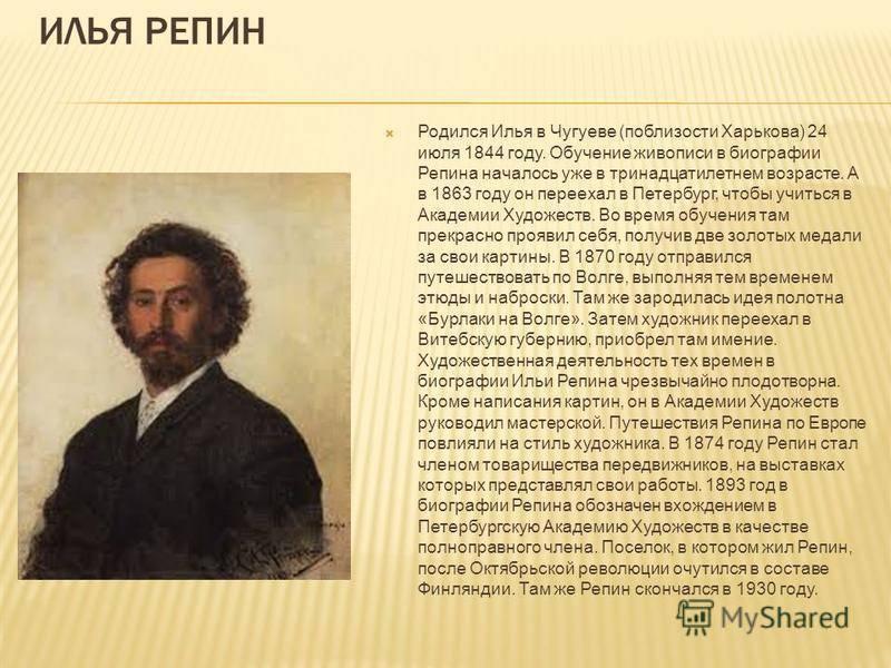 Илья ефимович репин - биография, информация, личная жизнь