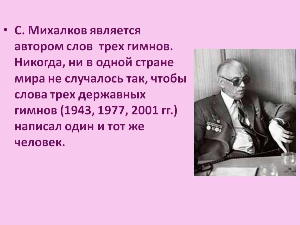 Сергей михалков - биография, информация, личная жизнь, фото, видео
