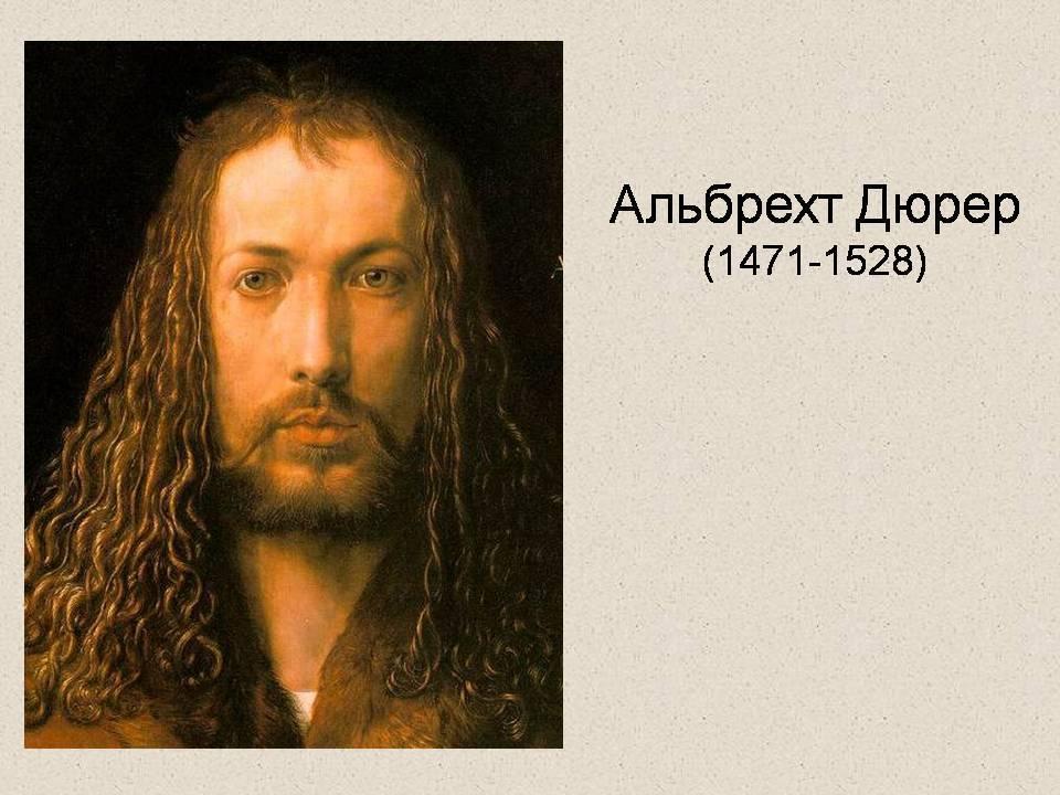 Альбрехт дюрер – биография, фото, личная жизнь, картины - 24сми