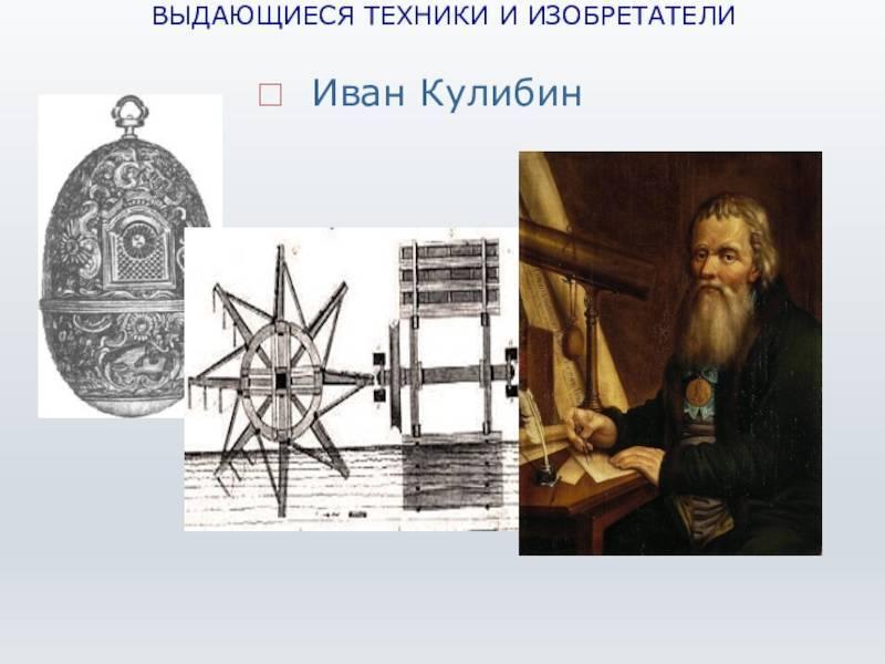 Иван петрович кулибин: биография