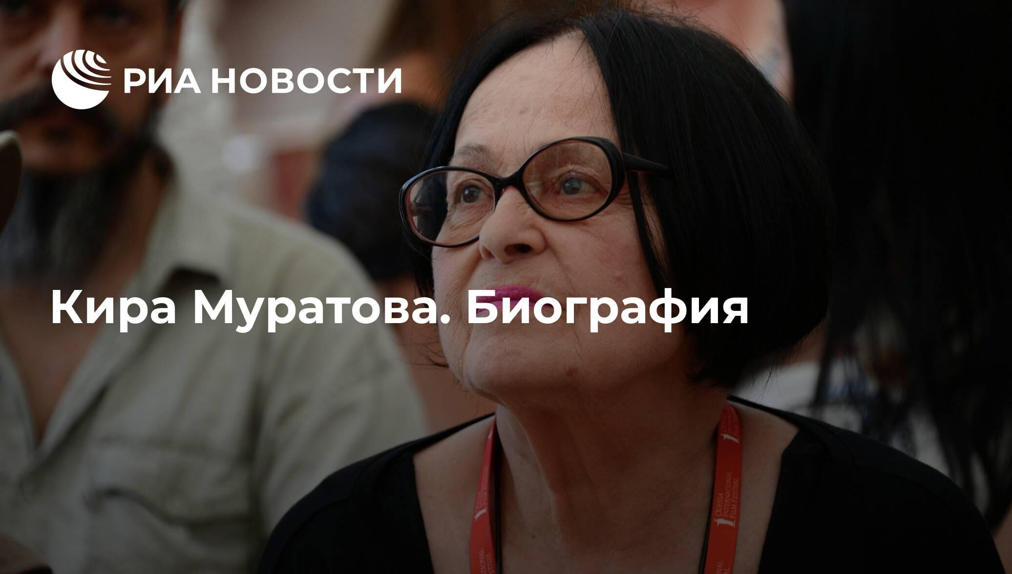 Вчера 6 июня 2018 года ушла из жизни известный режиссер кира муратова