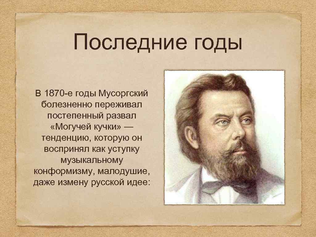 Краткая биография модеста петровича мусоргского | краткие биографии