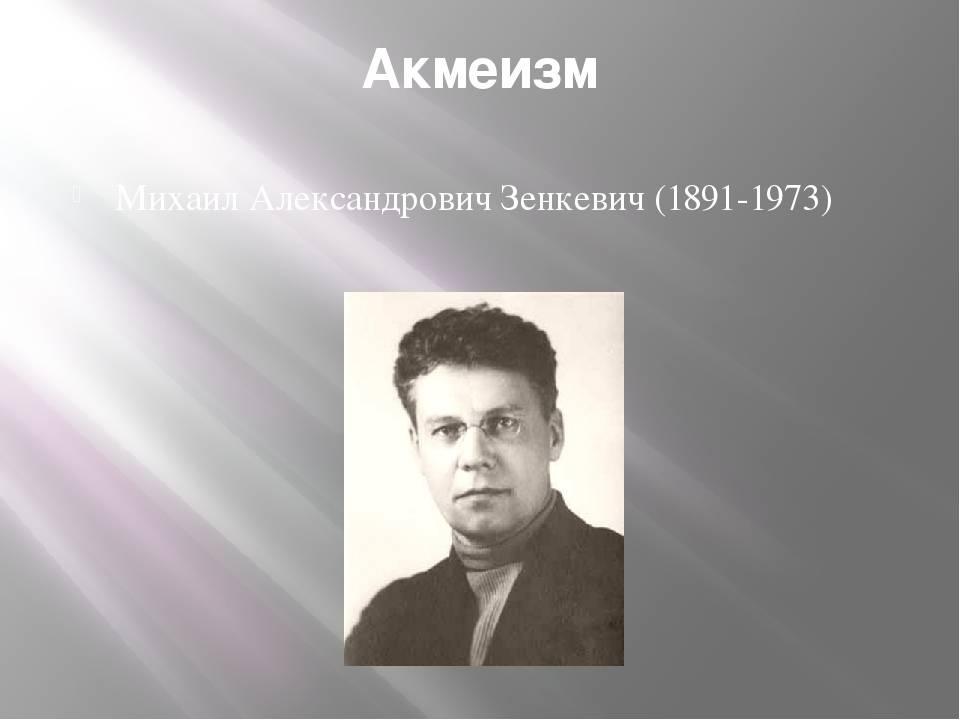 Зенкевич, михаил александрович - вики