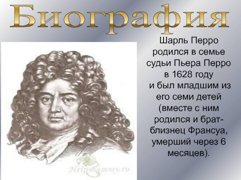 Кем на самом деле был легендарный сказочник шарль перро