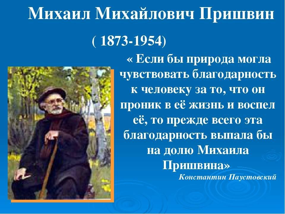 Краткая биография м. пришвина для детей