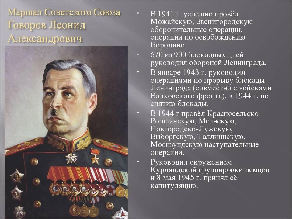 20 величайших полководцев второй мировой войны   русская семерка