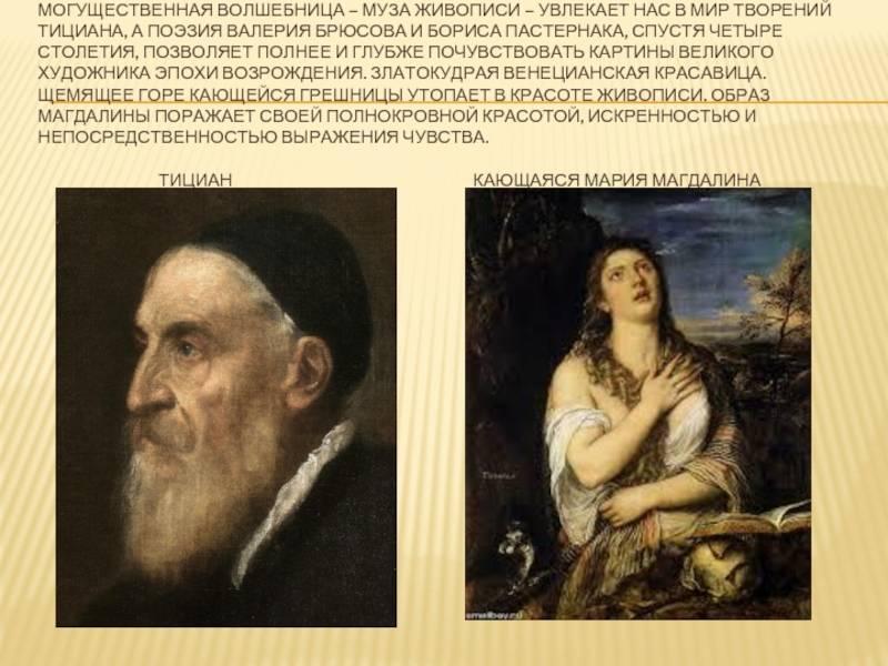 Краткая биография тициана вечеллио | краткие биографии