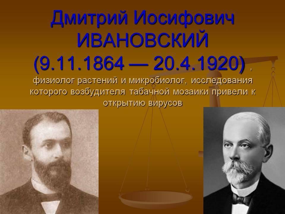 Ивановский дмитрий иосифович - известные ученые