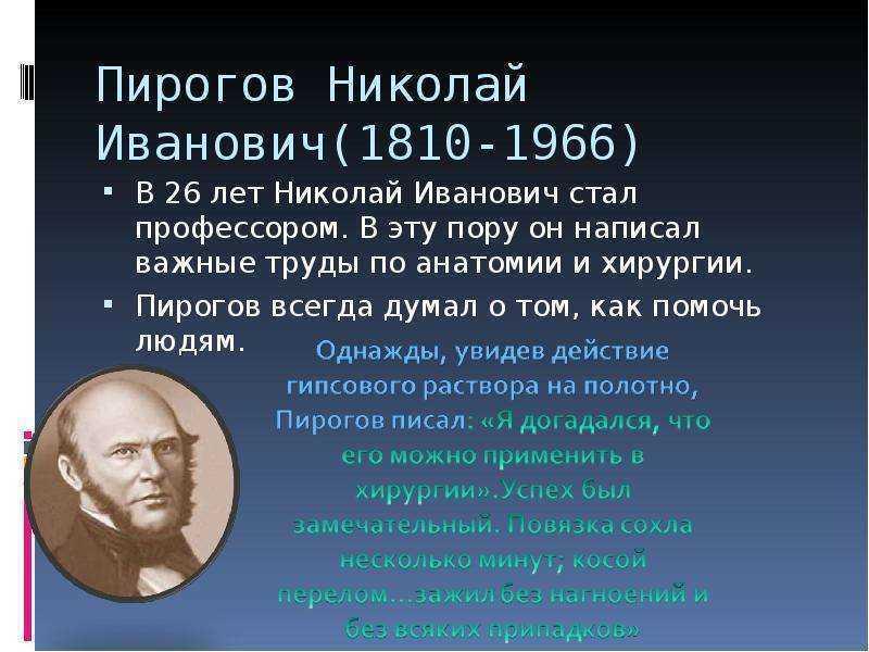 Николай пирогов - биография, факты, фото