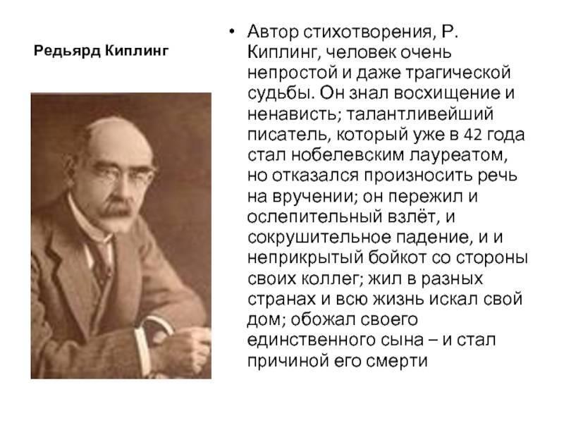 Биографияредьярда киплинга