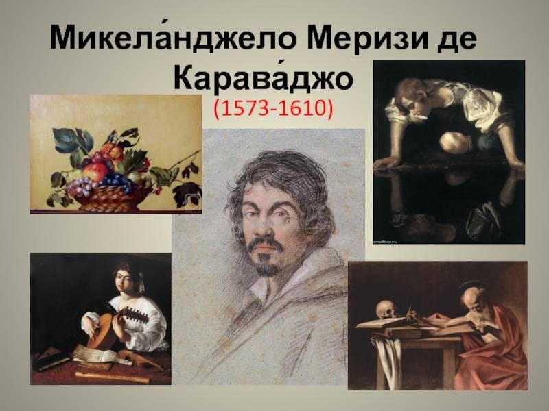 Биография и творческий путь микеланджело да караваджо. реферат. неопределено. 2006-07-30