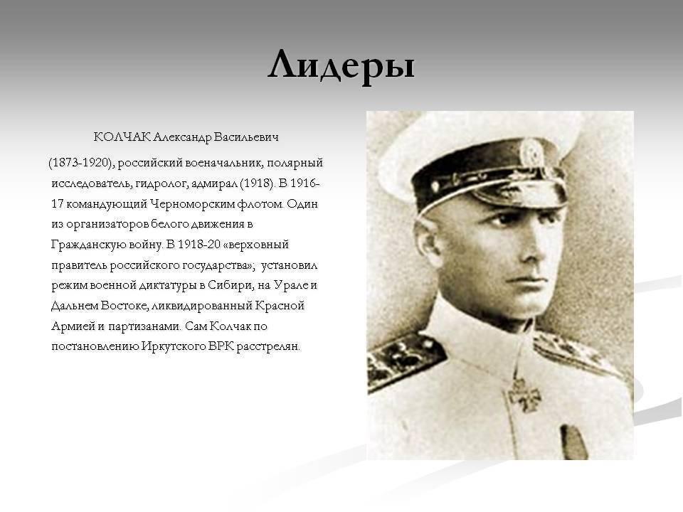 Адмирал а.в. колчак - неизвестные страницы биографии