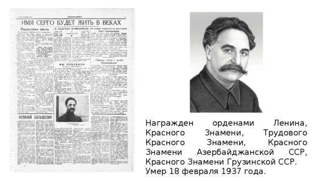 Орджоникидзе, серго — википедия. что такое орджоникидзе, серго