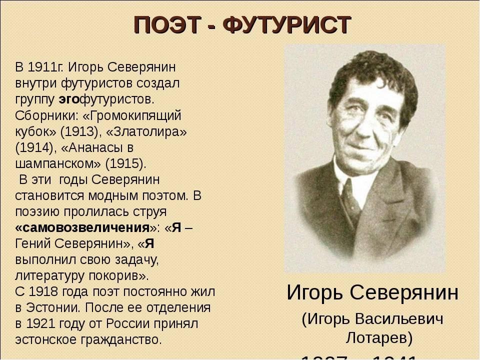 Избранные стихи игоря-северянина