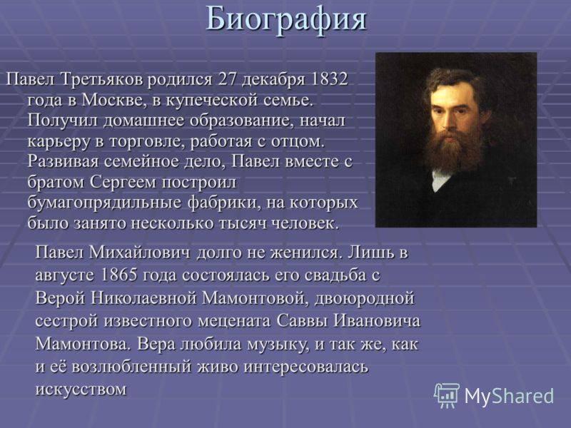 Павел михайлович третьяков и его галерея | история российской империи