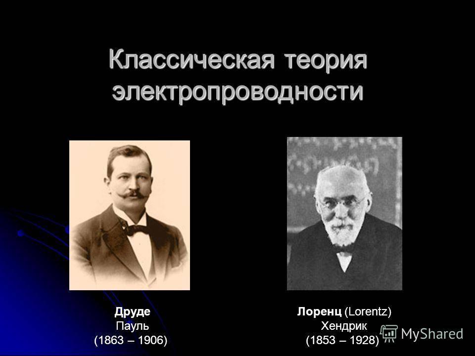 Лоренц - лоренца формула. большая советская энциклопедия (ло)