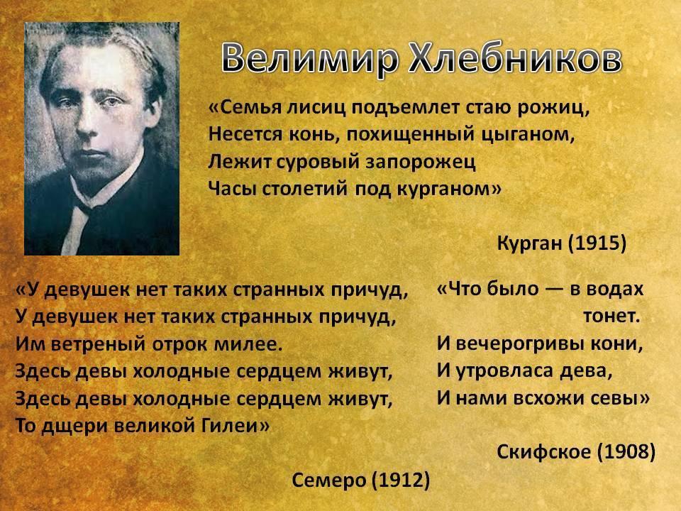 Велимир хлебников — русская поэзия «серебряного века»