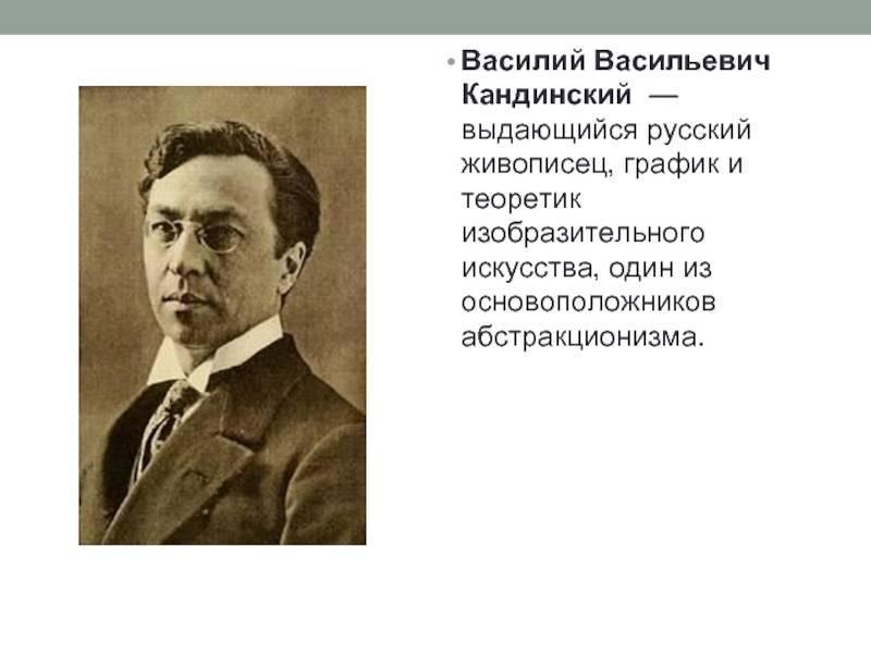 Кандинский, василий васильевич